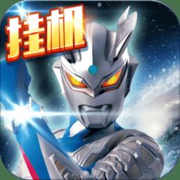 奥特曼超人大战小怪兽最新版 v3.3.0 安卓版