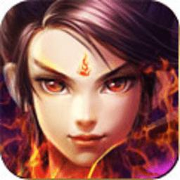 九曲封神游戏 v1.1.18 安卓版