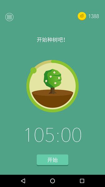 forest最新破解版 v4.12.2 安卓版