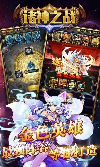 诸神之战国际版 v1.1.7 安卓版
