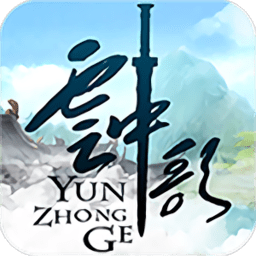 云中歌手游 v1.1.5 安卓版