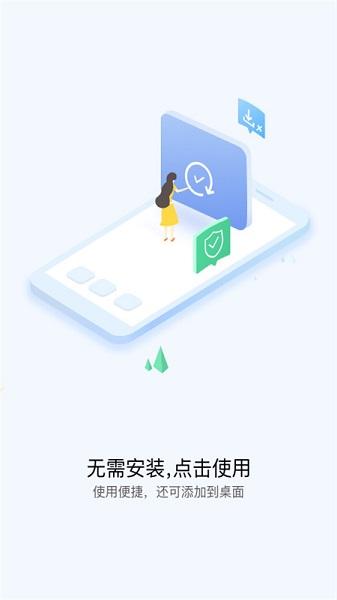华为快应用中心(fast app engine) v1.2.1.301 安卓版