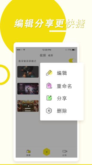 录屏高手app v4.1.4 安卓版