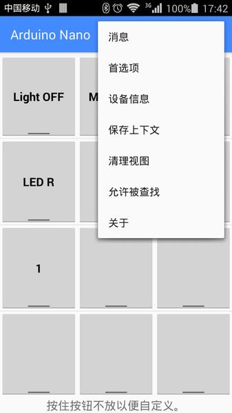 蓝牙串口app v7.1 安卓版