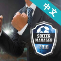 足球经理2018手机版v1.5.6 安卓汉化版
