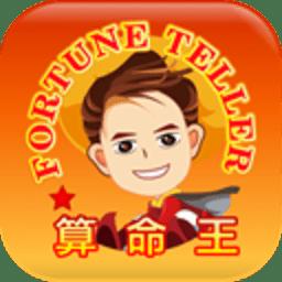 算命王app v1.1.25 安卓版