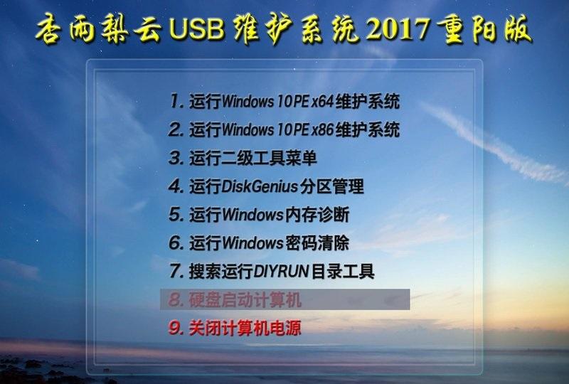 杏雨梨云USB维护系统2017重阳版 官方版
