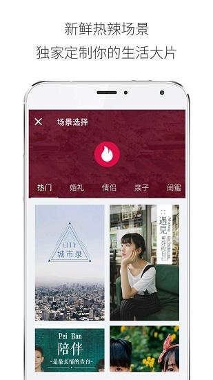 爱分享app