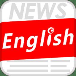 英语新闻app v6.6.0805 安卓版