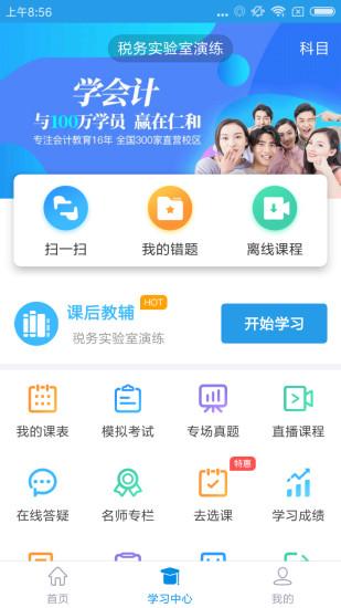 仁和会计课堂app