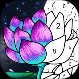 数字填色趣味手游 v2.1.11 安卓版