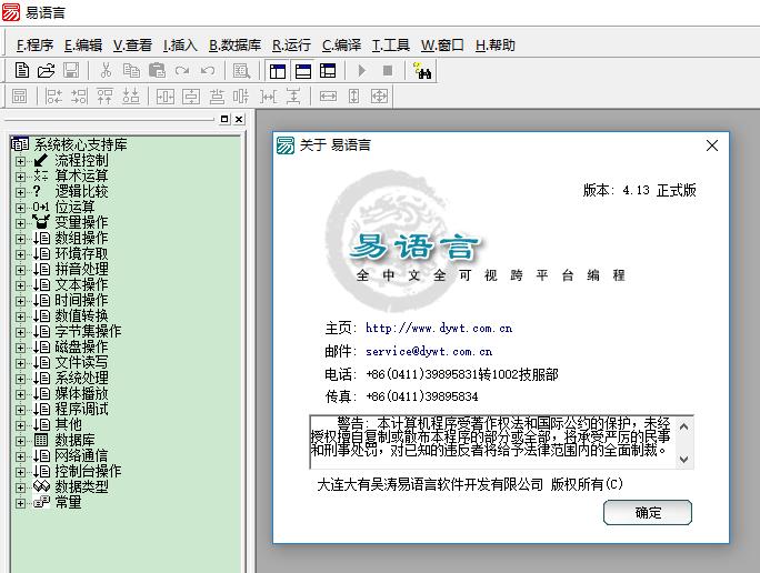 易语言4.13破解版