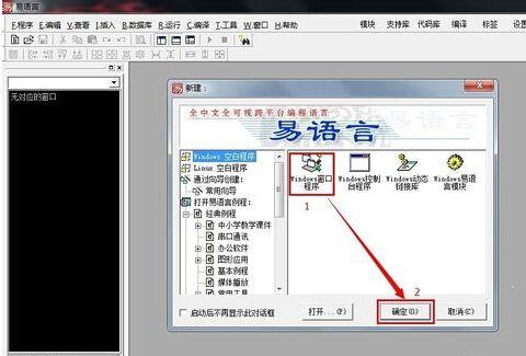 易语言4.13破解版软件 v4.13 免费版