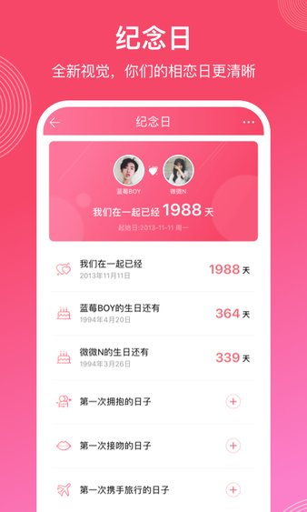 微爱app v6.0.2 安卓版