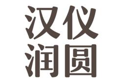 汉仪润圆体 ttf版
