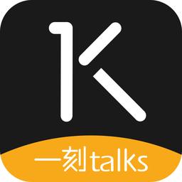 一刻talks�O果版v7.4.9 iph