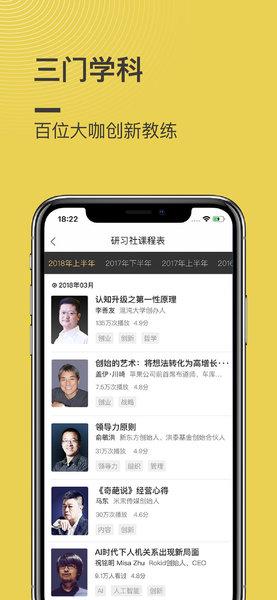混沌大学app苹果版 v2.14.1 iphone版