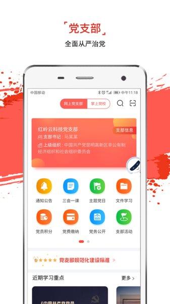 云岭先锋app下载安装最新版