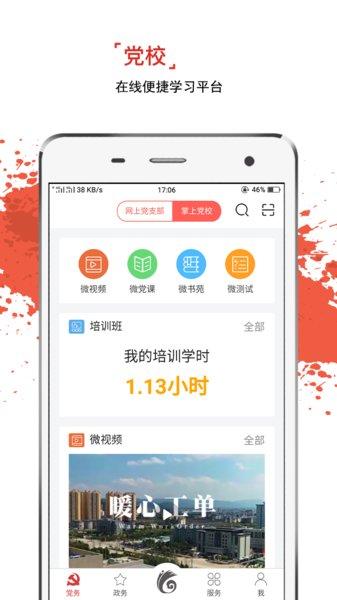 云岭先锋软件 v1.1.25 安卓官方版