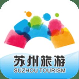苏州旅游客户端