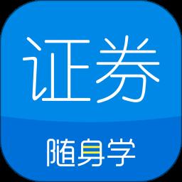 证券从业随身学手机版 v2.2.2 安卓版