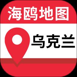 乌克兰地图中文版app
