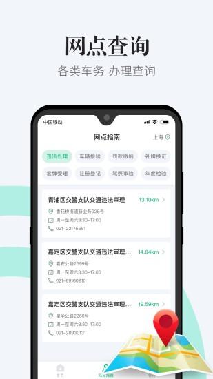 12123违章查询app