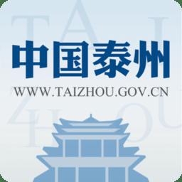 中国泰州软件 v4.2.0 安卓版