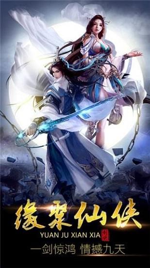 飘渺儒仙微信登录版 v3.0.0 安卓版