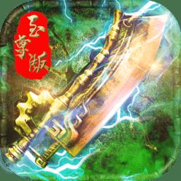 龙皇至尊官方版v1.0.0 安卓版