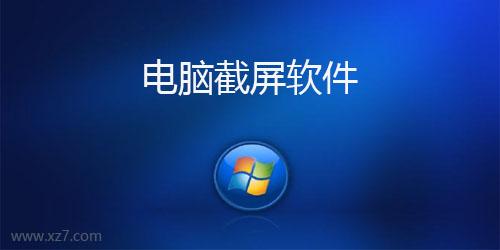 电脑截屏软件