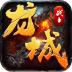 龙城战士手游v1.0.0 安卓版