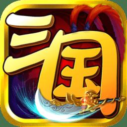 冒牌三国九游版v1.7.0 安卓版