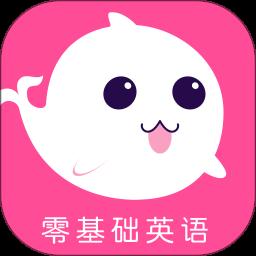 零基础英语app v4.4.0 安卓版