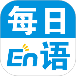 每日英语软件 v3.6.0 安卓版