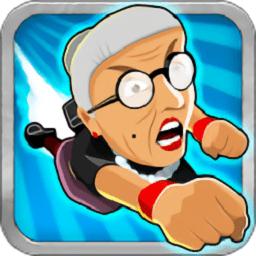 愤怒的老奶奶向前冲汉化版 v1.0.9 安卓版