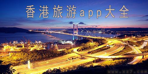 香港旅游app
