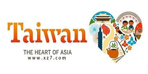 台湾旅游app