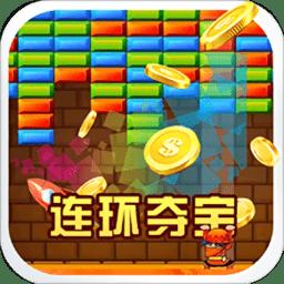 动彩连环夺宝手机版 v1.0 安卓版