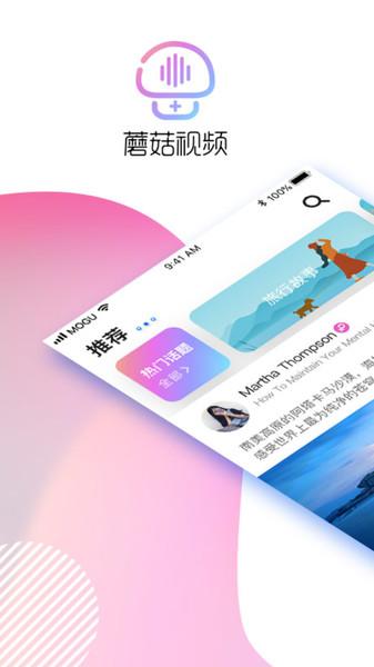 蘑菇短视频app v1.3.3 安卓版