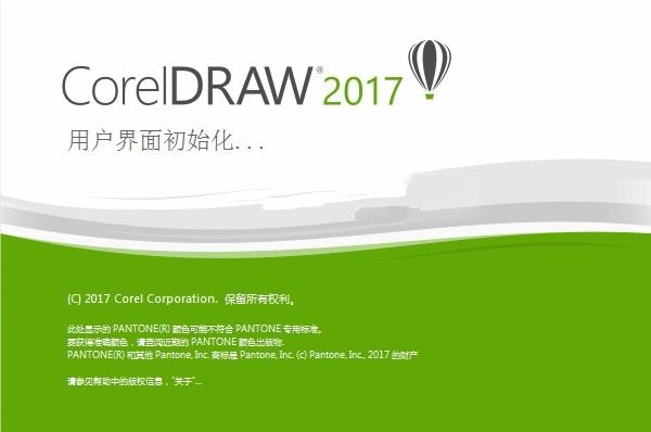 coreldraw 2017繁体中文破解版