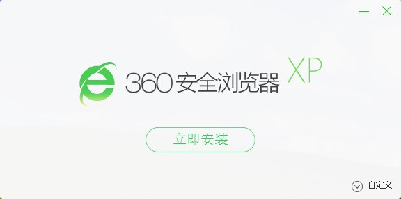 xp系统360浏览器