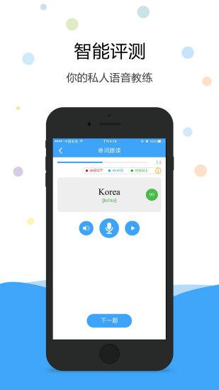英语爱听说手机版 v1.8.7 安卓版