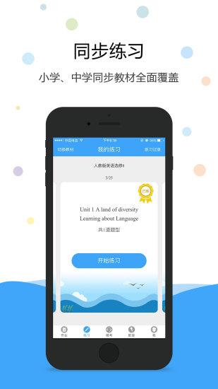 英语爱听说app