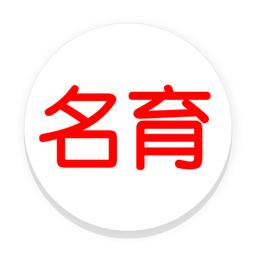 名育appv1.7.2 安卓版