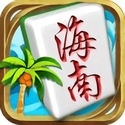 闲雅海南麻将手游 v2.2.1 安卓版