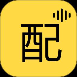 免费配音188bet备用网址v5.0 安卓版