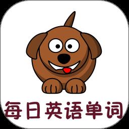 每日英语单词appv1.1.0 安卓