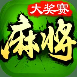 欢乐四川麻将3d版网易手游