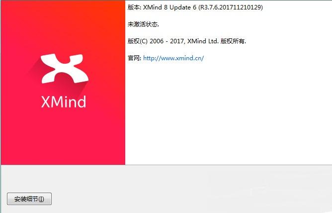 xmind 8 update 6 pro破解版